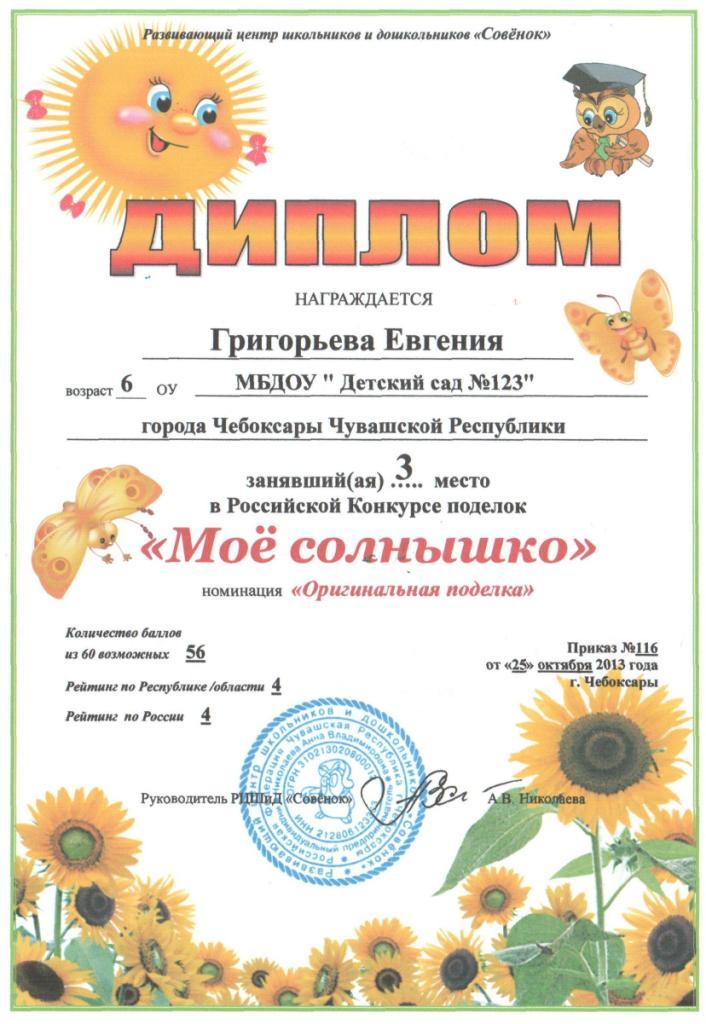 Русский конкурс для дошкольников